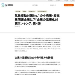 WWF「企業の温暖化対策ランキング」第4弾