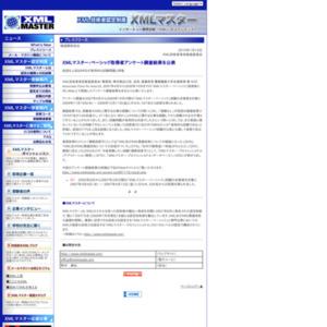 XMLマスター:ベーシック取得者アンケート調査結果