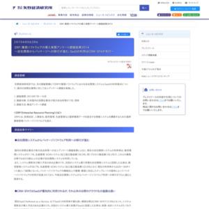 ERP/業務ソフトウェアの導入実態調査結果 2014