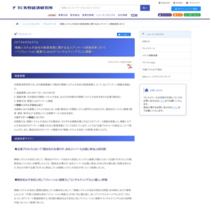 情報システム子会社の経営実態に関する法人アンケート調査結果 2015