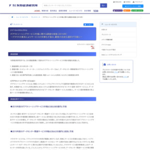 IT アウトソーシングサービス市場に関する調査を実施(2016年)
