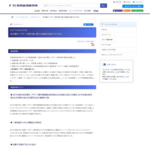 和洋菓子・デザート類市場に関する調査を実施(2016年)