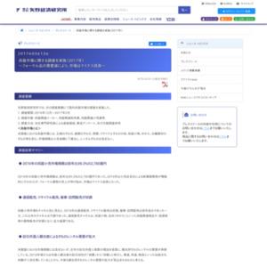 呉服市場に関する調査を実施(2017年)