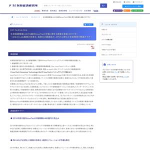 生命保険領域における国内InsurTech市場に関する調査を実施(2017年)
