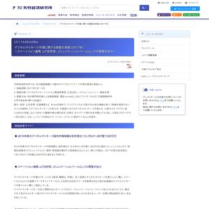 デジタルサイネージ市場に関する調査を実施(2017年)