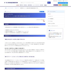 故障予知ソリューション動向に関する調査を実施(2017年)