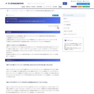 量子ドットディスプレイ・部材世界市場に関する調査を実施(2018年)