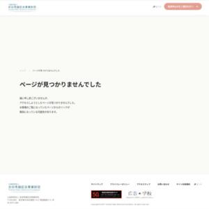 日本社会が取り組むべき問題 オムニバス調査2012にみる首都圏生活者の社会問題意識