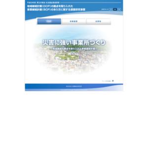 厚生労働省「平成25年度社会福祉推進事業」(地域継続計画(DCP)の観点を取り入れた事業継続計画のあり方に関する調査研究事業)