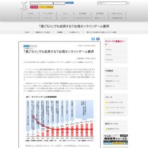 「巣ごもり」でも成長する?台湾オンラインゲーム業界