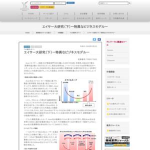 エイサー大研究(下)―特異なビジネスモデル―