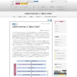 """台湾系が世界を制した""""勝利の方程式"""""""