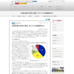 台湾企業が材料に侵攻、ポリイミドは戦国時代に
