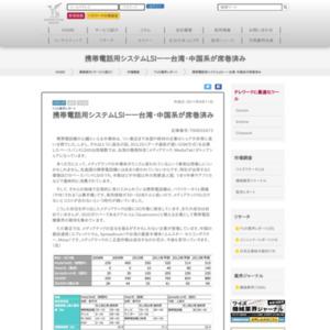 携帯電話用システムLSI――台湾・中国系が席巻済み