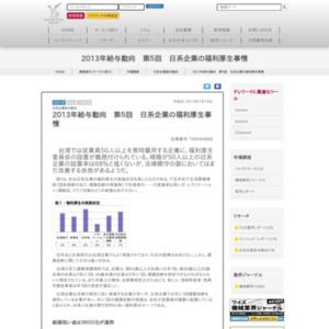 2013年給与動向 第5回 日系企業の福利厚生事情