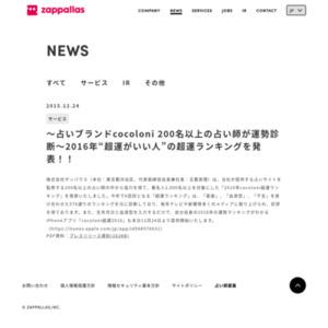 """2016年""""超運がいい人""""の超運ランキング"""