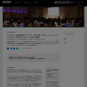 テクノロジー企業成長率ランキング 第13回 「デロイト トウシュ トーマツ リミテッド 日本テクノロジー Fast50」