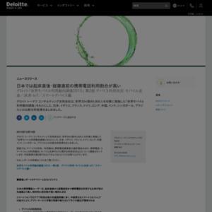世界モバイル利用動向調査 2015~第2部 デバイス利用・モバイル決済・IoT/スマートデバイス編~