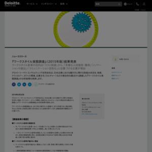 『ワークスタイル実態調査』(2015年版)