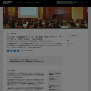 テクノロジー企業成長率ランキング 第14回 「デロイト トウシュ トーマツ リミテッド 日本テクノロジー Fast50」