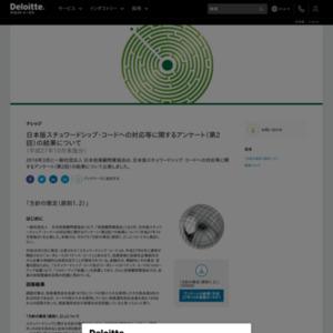 日本版スチュワードシップ・コードへの対応等に関するアンケート(第2回)