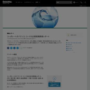 コーポレートガバナンスコードの企業意識調査レポート
