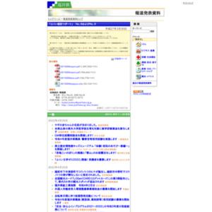 「ふくい統計リポート」 No.8およびNo.9