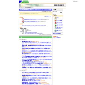 福井県就業実態調査の調査結果(平成26年9月分および平成25年報)