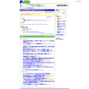 福井県就業実態調査の調査結果(平成26年3月分)