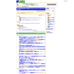 福井県就業実態調査の調査結果(平成26年4月分および平成26年第1四半期分)