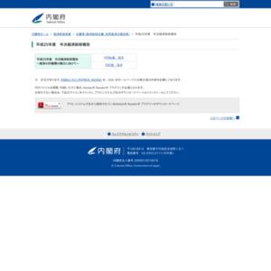 平成25年度 年次経済財政報告(経済財政白書)