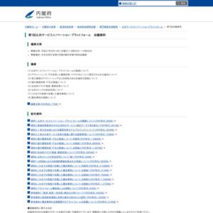 第1回公共サービスイノベーション・プラットフォーム 会議資料