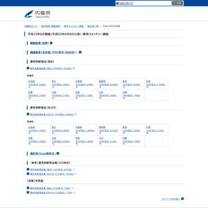 景気ウォッチャー調査(平成23年8月調査)