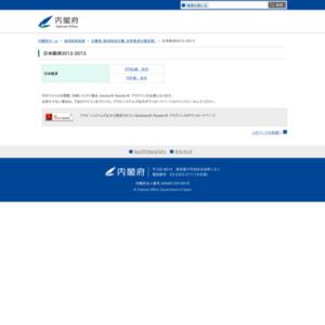 日本経済2012-2013