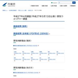 景気ウォッチャー調査(平成27年4月)