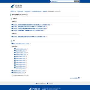 地域経済動向(平成25年8月)