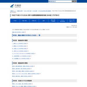 平成27年度少子化社会に関する国際意識調査報告書【全体版】