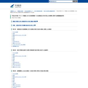 フランス・韓国における有害環境への法規制及び非行防止対策等に関する実態調査研究