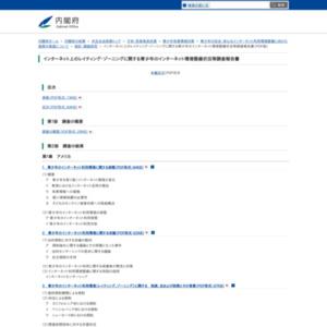 インターネット上のレイティング・ゾーニングに関する青少年のインターネット環境整備状況等調査報告書