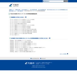 平成26年度青少年のインターネット利用環境実態調査(速報)
