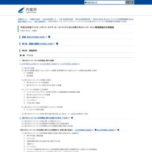 平成26年度アメリカ・イギリス・カナダ・オーストラリアにおける青少年のインターネット環境整備状況等調査