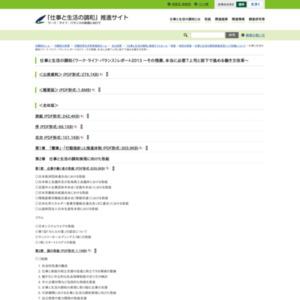 仕事と生活の調和(ワーク・ライフ・バランス)レポート2013