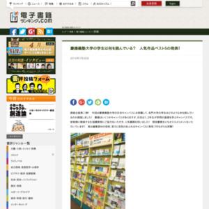慶應義塾大学の学生は何を読んでいる? 人気作品ベスト5