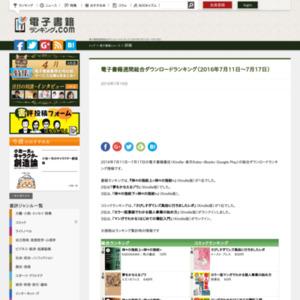 電子書籍週間総合ダウンロードランキング(2016年7月11日~7月17日)