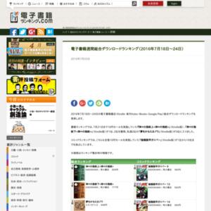 電子書籍週間総合ダウンロードランキング(2016年7月18日~24日)