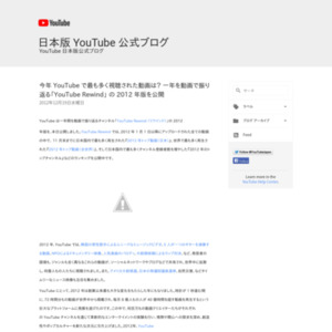 YouTube Rewind 2012年版