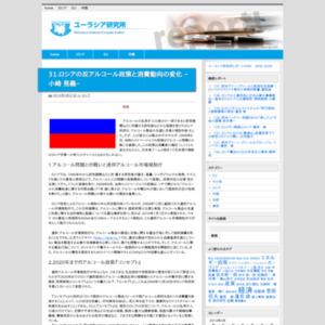 ロシアの反アルコール政策と消費動向の変化