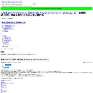 男女世代別人気コミックランキング【2012-2013】