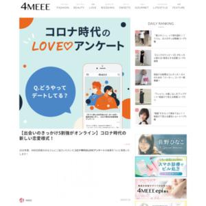 【出会いのきっかけ5割強がオンライン】コロナ時代の新しい恋愛様式!
