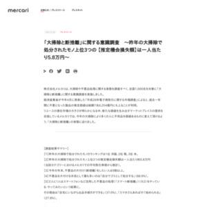 「大掃除と断捨離」に関する意識調査